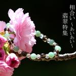 相合い~相生6ミリ~翡翠ブレスレット特集