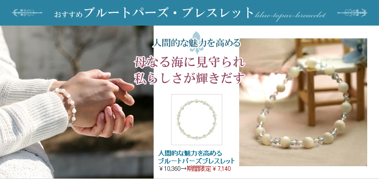 人間的な魅力を高める | マザーオブパール・ブルートパーズ・水晶(クォーツ) 鳳凰(6mm)ブレスレット