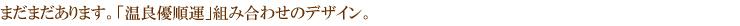 温良優順運 | ローズクォーツ・マザーオブパール・ブルートパーズ・クンツァイト・水晶(クォーツ) 花かずら(8mm)ブレスレット