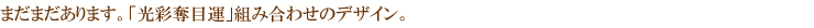 光彩奪目運 | ホワイトオパール・ブルートパーズ・スターローズクォーツ・ラベンダーアメジスト・水晶(クォーツ) 花かずら(8mm)ブレスレット