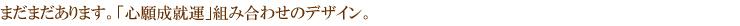 心願成就運 | ブルートパーズ・クンツァイト・スターローズクォーツ・ラベンダーアメジスト・水晶(クォーツ) 鳳凰(8mm)ブレスレット