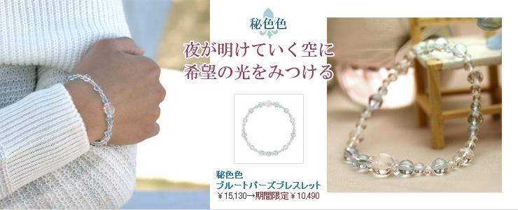 秘色色 | ブルートパーズ・水晶(クォーツ) 花かずら(6mm)ブレスレット